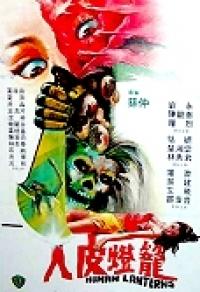 Chun Fang - Das blutige Geheimnis Cover