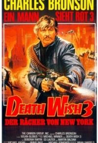 Death Wish 3 - Der Rächer von New York Cover
