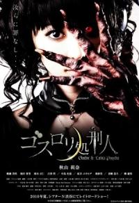 Gothic & Lolita Psycho Cover