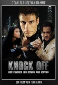 Knock Off - Der entscheidende Schlag Cover D